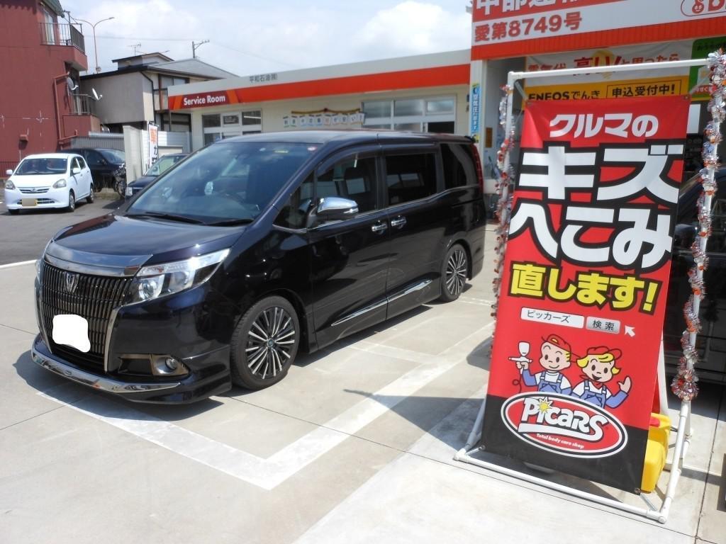 トヨタ エスクァイア バンパー 線キズ