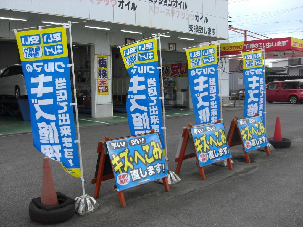 イエローハットモンテ半田店