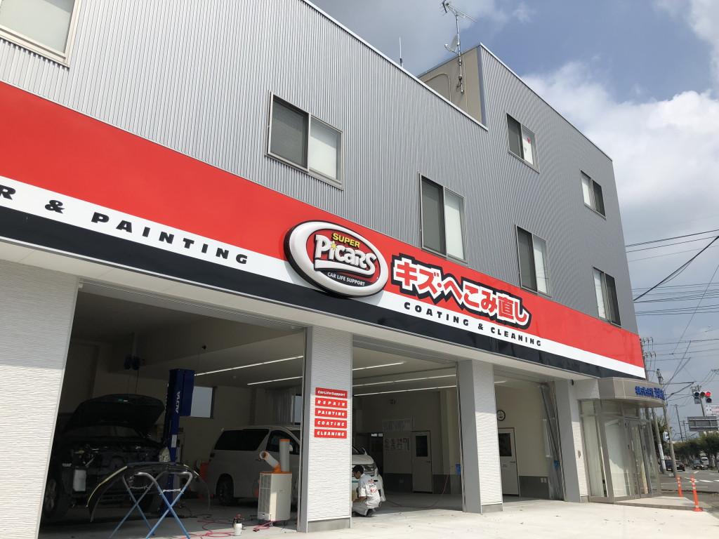 ピッカーズ菊川店外観