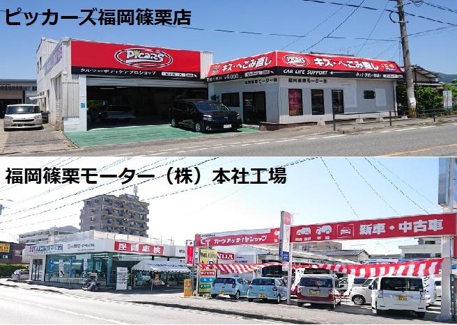 ピッカーズ福岡篠栗店外観