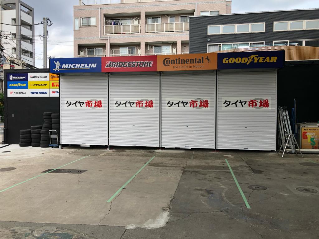 ピッカーズタイヤ市場江東砂町店