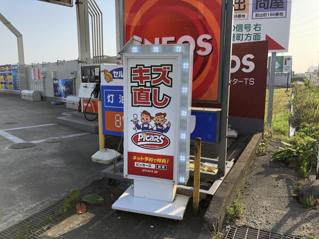 ピッカーズ金沢東インター店