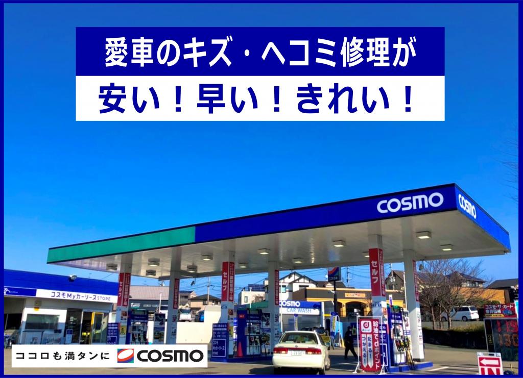 セルフ&カーケアステーション麻生田店外観