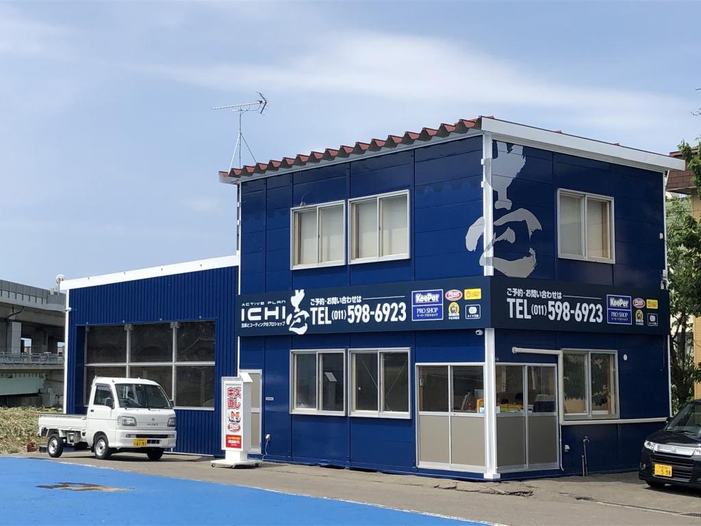 ピッカーズアクティブ・プラン壱店外観