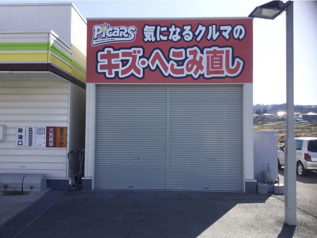ピッカーズ立谷川店