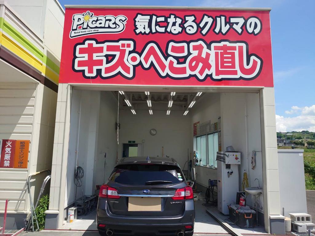 ピッカーズ天童芳賀店
