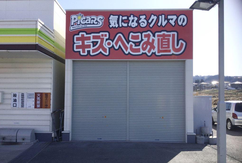 ピッカーズ花沢R13店
