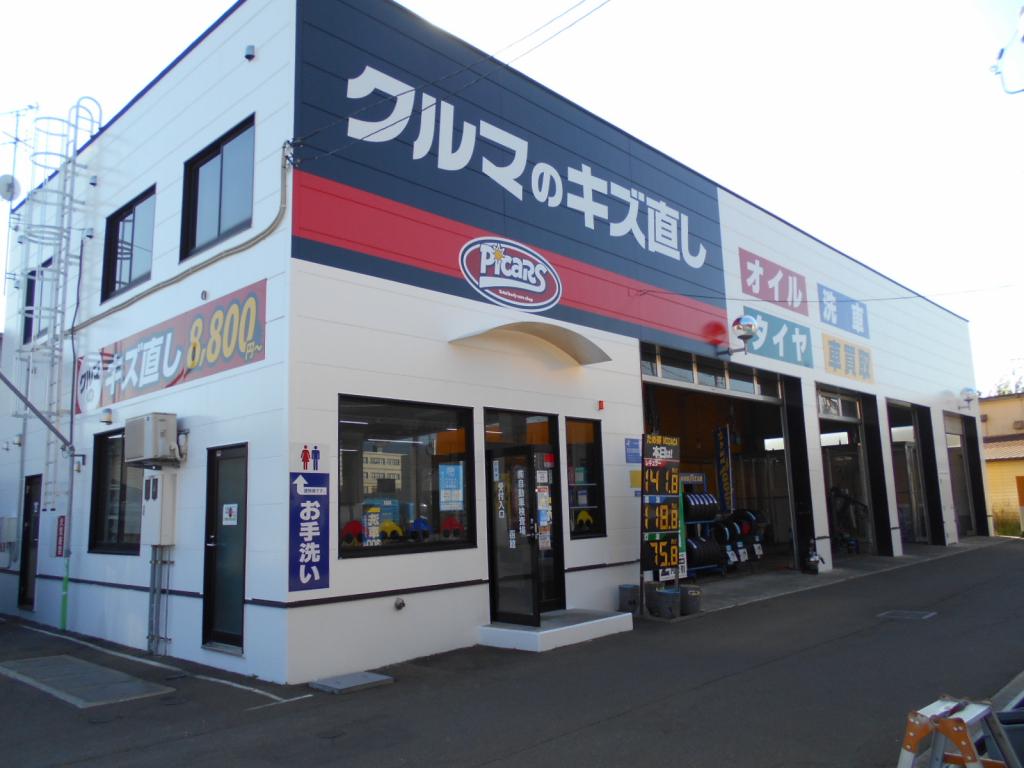 ピッカーズ函館店