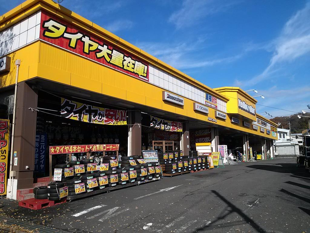 イエローハット八王子インター店