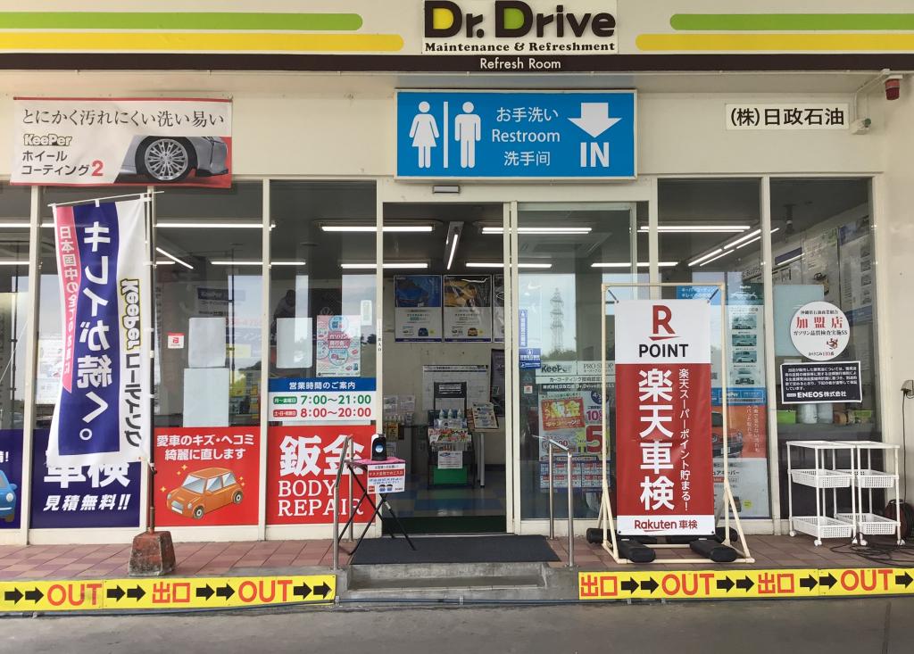 ピッカーズDr.Drive比謝川店