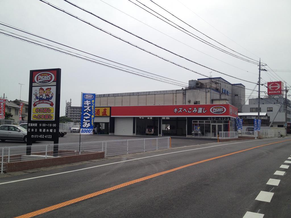 ピッカーズ和歌山北店外観