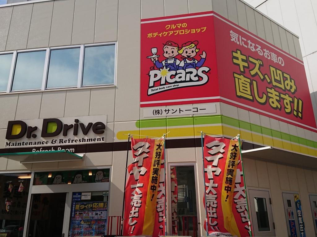 ピッカーズDr.Driveセルフ呉駅前店