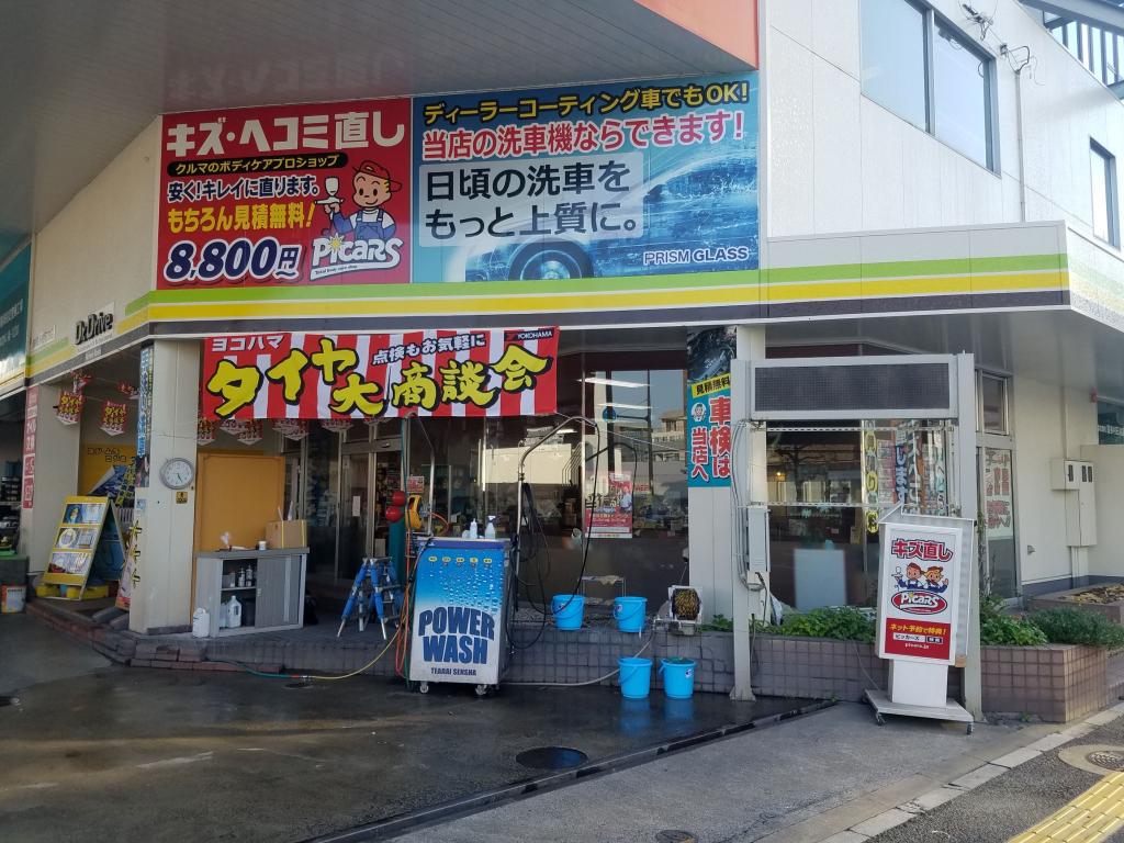 ピッカーズDr.Driveセントラル店