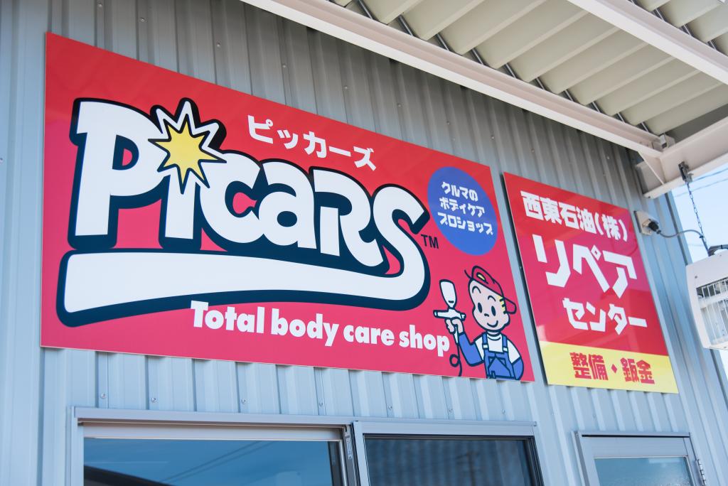 ピッカーズ島田セルフ店