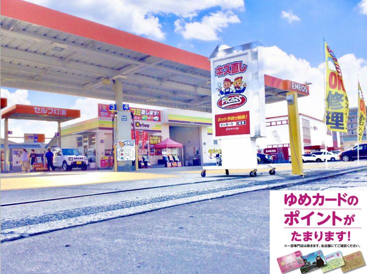 ピッカーズ キズ・へこみ直し 喜多村石油㈱  東部環状店外観