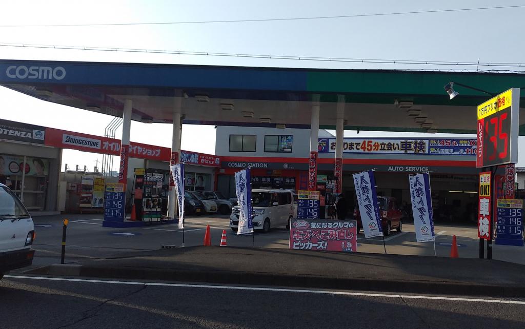 ピッカーズセルフ&カーケアセンター国道彦根店