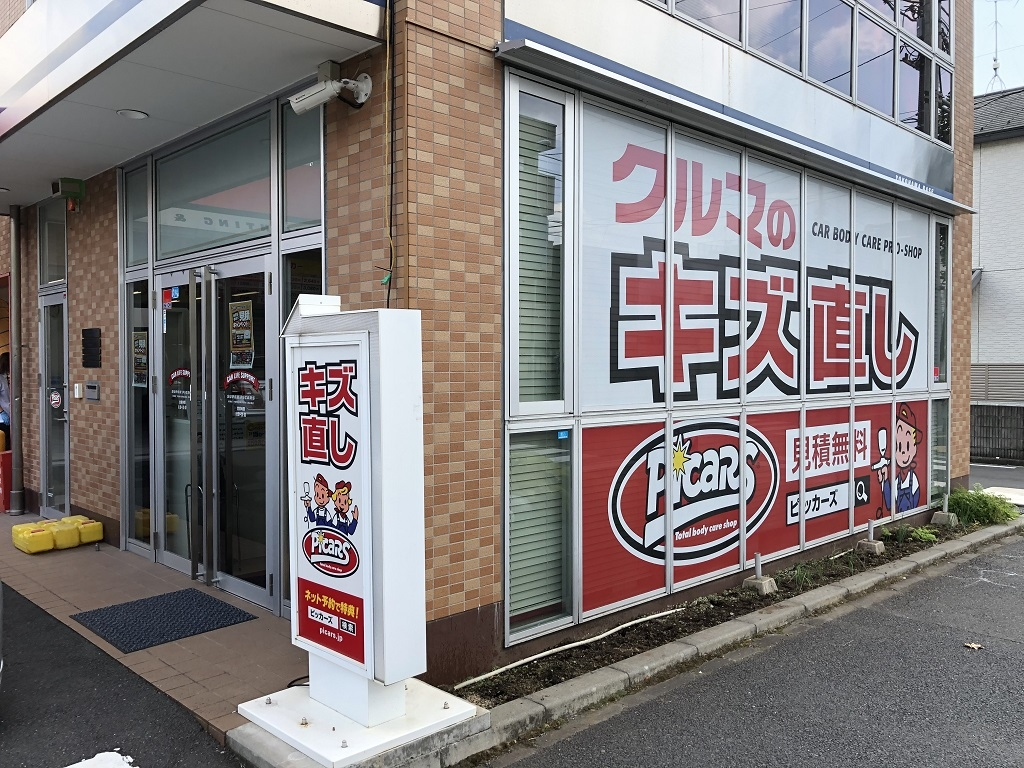 ピッカーズキズ直し横浜鶴見店