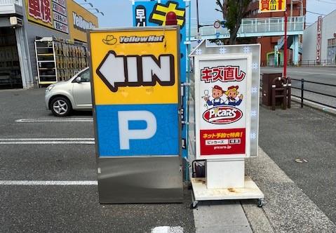 イエローハット福岡小田部店